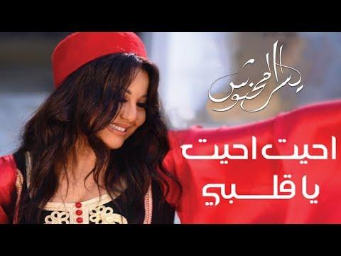 Yosra Mahnouch - Ahayt Ahayt Ya Galbi |  يسرا محنوش - احيت احيت يا ڨلبي