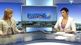 Новости Вологды 2013.03.13(, 2013-03-13T23:13:21.000Z)