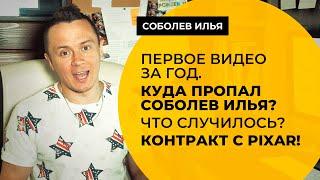 Соболев Илья вернулся в YOUTUBE. Щербаков украл формат про заборы.