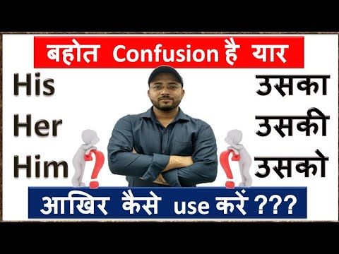 Download Confusing words : His, Her ,Him | What is the difference between His, Her and Him | English Grammar