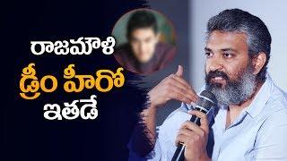 ss Rajamouli Reveals about his dream hero aamir khan | baahubali 2 | Dangal movie