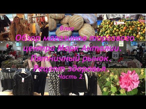 Влог. Обзор магазинов Марк Анталии. Пятничный рынок. Рецепт здоровья.