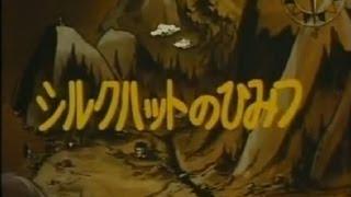 ムーミン「シルクハットのひみつ」前篇 thumbnail