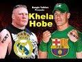 Barcelona vs Real Madrid Funny Dubbing | Bangla Talkies | John Cena | Brock Lesnar