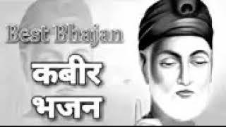 kbir-bhajan