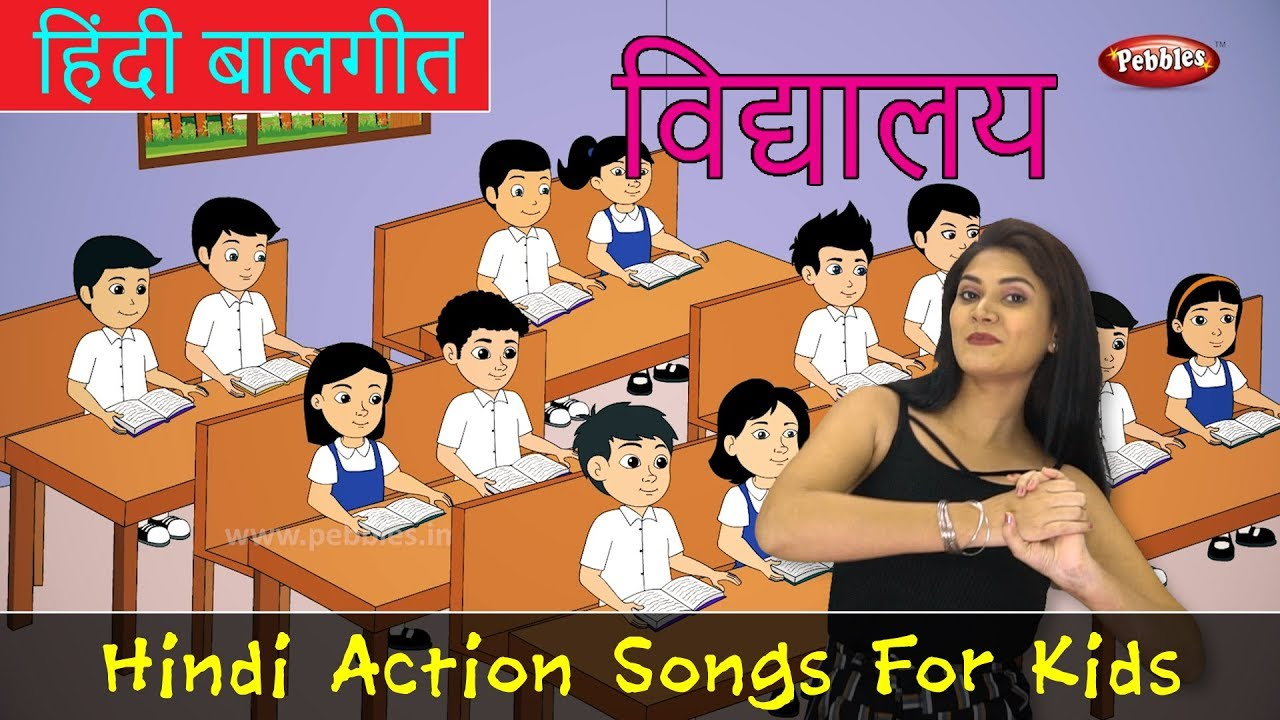 My School Song Hindi Rhymes For Children Action Songs For Kids Baby Rhymes New Hindi Songs Youtube Check out etimes kids videos section for more kids nursery rhymes, baby songs, kids poems, and moral stories. my school song hindi rhymes for children action songs for kids baby rhymes new hindi songs