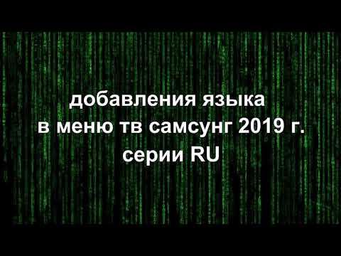 русский язык для самсунг тв серии RU  2019 года