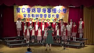 Publication Date: 2017-12-16 | Video Title: 2017.11.18  家教會會員大會【文娛滙演】