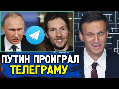 ТЕЛЕГРАМ РАЗБЛОКИРОВАЛИ. Алексей Навальный
