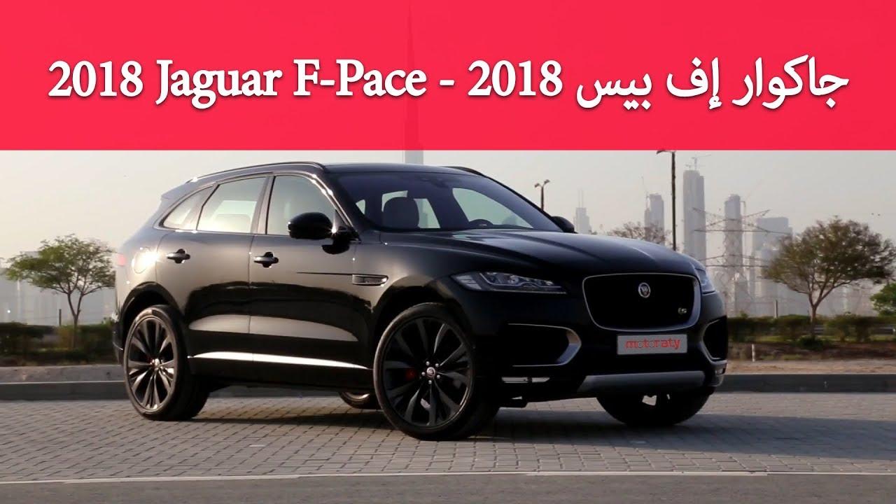2018 Jaguar F-Pace - جاكوار إف بيس 2018