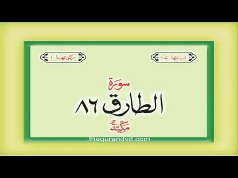 86. Surah  At Tariq  with audio Urdu Hindi translation Qari Syed Sadaqat Ali