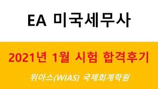 [WIAS] EA (미국세무사) 21년 1월 시험 첫번…