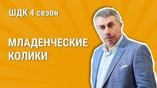 Младенческие колики - Школа доктора Комаровского