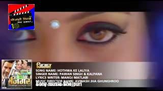 2017 का सबसे हिट गाना - Pawan Singh & Kalpana - ओठवा के ललिया - SuperHits Movie ,///youtube.