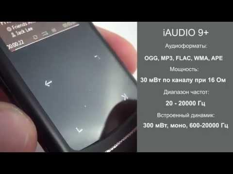 MP3 Плеер Cowon iAUDIO 9+ - Обзор