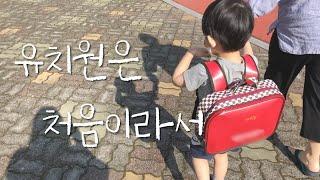 5살 자폐 스펙트럼 유치원 첫 등원 vlog   특수 …