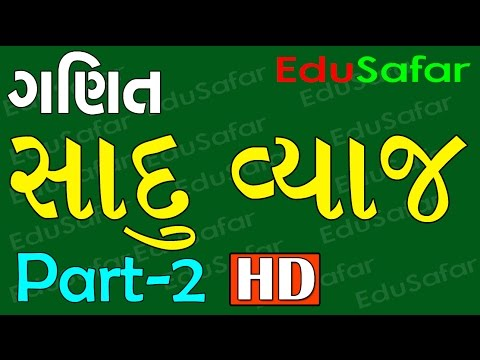 Simple Interest - Sadu Vyaj Video - 2 [Gujarati]