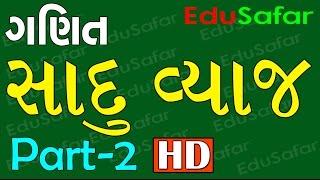 Simple Interest - Sadu Vyaj Video - 2 [Gujarati]