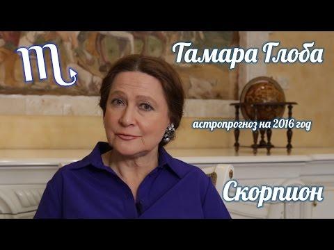Тамара Глоба: биография, фото, все новости, интересные