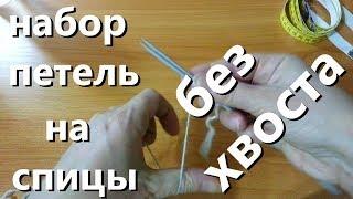 Как набрать петели спицами без хвостика & Простой бабушкин способ набора петель. DIZZY51STYLE