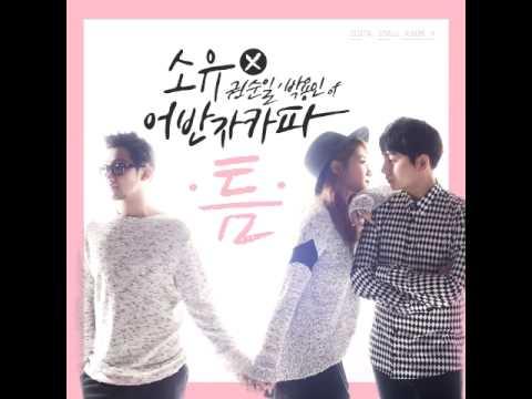 [MP3/DL] SoYou, Kwon Soonil, Park Yongi (Urban Zakapa) - The Space Between