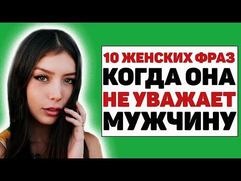 10 фраз, которые выдают женщину, если она не уважает мужчину