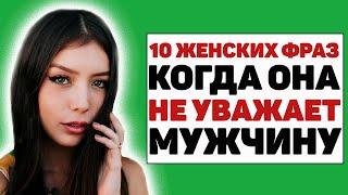 10 фраз которые выдают женщину если она не уважает мужчину