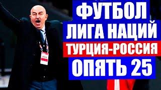 Футбол Лига наций УЕФА Группа В3 Обзор матчей 5 тура Турция Россия Венгрия Сербия