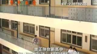 2011-2012 崇正中學