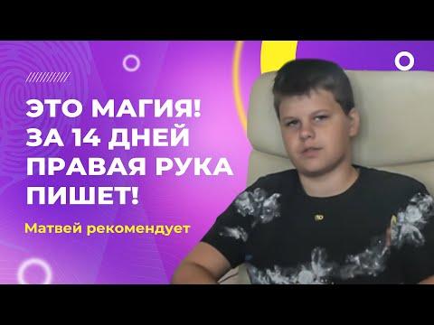 Дислексия - РЕАЛЬНЫЙ результат на программе Татьяны Гогуадзе.!