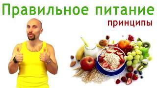 Правильное питание принципы, Основы правильного питания, Суть правильного питания