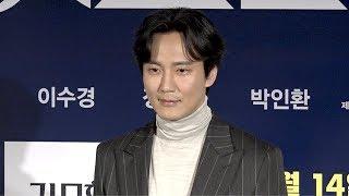 [HD영상] '기묘한 가족' 김남길, 보은의 핵인싸…마을 김장도 함께 해(190115)
