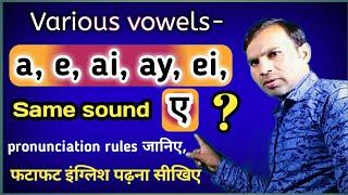Vowel Sound- a, e, ai, ay, ei, like 'ए' in english words, Pronunciation of Vowels- A, E, Ai, Ay, Ei.