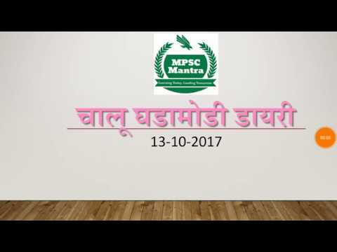 13 October 2017 MPSC CURRENT AFFAIRS NOTES -चालू घडामोडी LOKSATTA,SAKAL,MAHARASHTRA TIMES