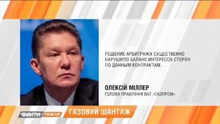Газовый шантаж. Как Россия перекрывала газ Украине? Факты Недели 4.03
