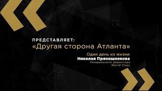 Один день Генерального директора World Class Николая Прянишникова