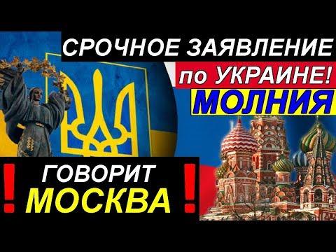 ГОВОРИТ МОСКВА!!! ГРОМКОЕ 3АЯВЛЕНИЕ ПУТИНА по УКР.А.ИНЕ!!!