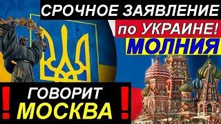 ГОВОРИТ МОСКВА!!! 19.06.19 - ГРОМКОЕ 3АЯВЛЕНИЕ ПУТИНА по УКР.А.ИНЕ!!!
