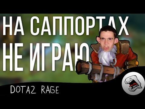 видео: НА САППОРТАХ НЕ ИГРАЮ [dota 2 rage]