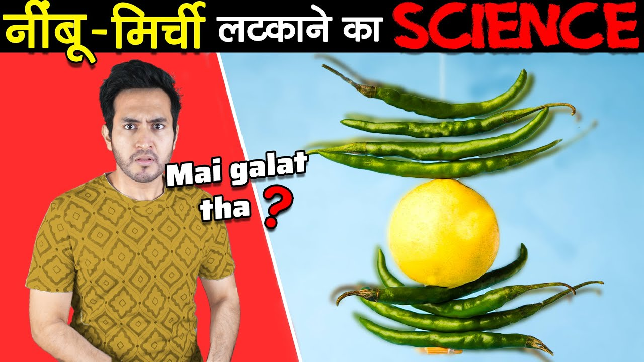 घर के बाहर नींबू लटकाने का SCIENCE (Science Behind Indian Tradition of Nimbu Mirchi)