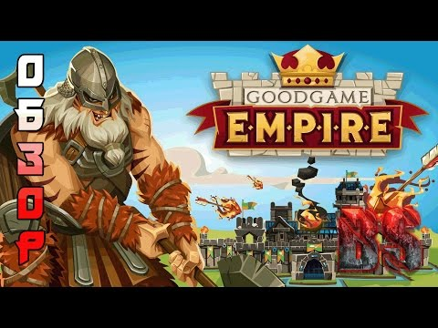 Goodgame Empire (Империя Онлайн) Обзор от Betaylas