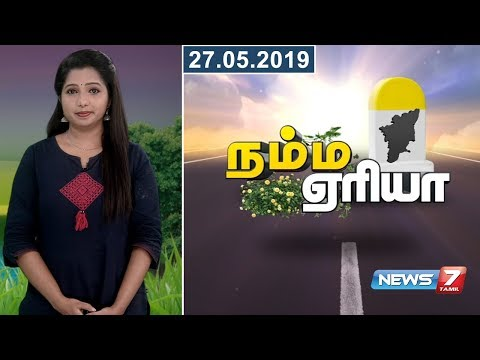 Namma Area Morning Express News | 27.05.19 | News7 Tamil  Subscribe : https://bitly.com/SubscribeNews7Tamil  Facebook: http://fb.com/News7Tamil Twitter: http://twitter.com/News7Tamil Website: http://www.ns7.tv    News 7 Tamil Television, part of Alliance Broadcasting Private Limited, is rapidly growing into a most watched and most respected news channel both in India as well as among the Tamil global diaspora. The channel's strength has been its in-depth coverage coupled with the quality of international television production.