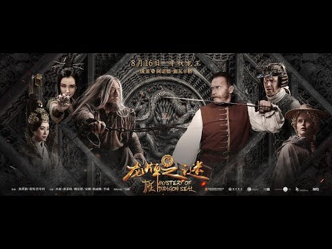 Download Viy 2: Journey to China - fantasy - action - 2019 - trailer