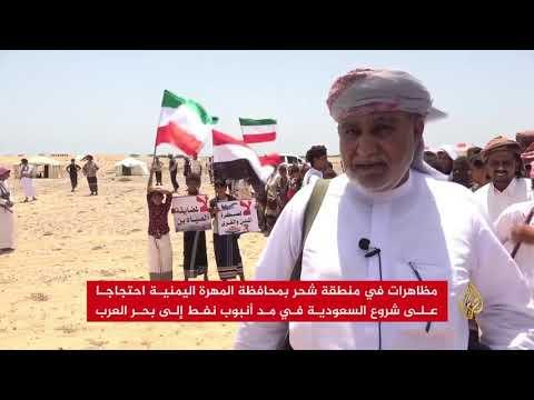 مظاهرات بالمهرة احتجاجا على مد السعودية أنبوب نفط ????  - 21:54-2018 / 9 / 24
