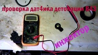 проверка датчика детонации ваз инжектор