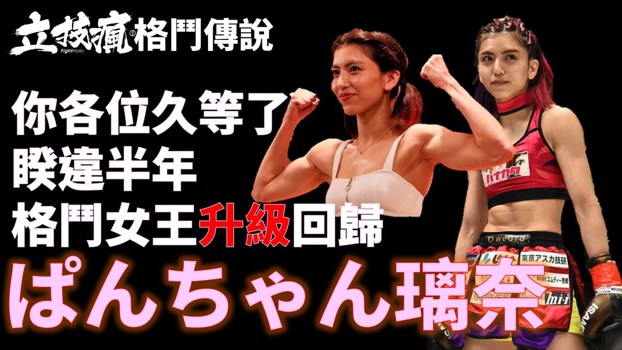 睽違半年 升級復活的格鬥女神 ぱんちゃん璃奈 《立技瘋格鬥傳說EP.53》