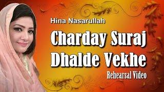 Rehearsal   Charday Suraj Dhalde Vekhe   Hina Nasarullah   Punjabi   Sufi Music