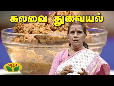 வித்தியாசமான கலவை துவையல் | Kalavai Thuvaiyal | VIP Kitchen | Adupangarai | Jaya TV  In 'VIP Kitchen' VIP Chefs like Damu, Revathi shanmugam, Mallika Badrinath, Suresh and Deena teach and explain about many special and authentic dishes. They mainly teach all dishes in their own style. Useful cooking tips are also given by chefs as a guide fortasty cooking   SUBSCRIBE to get more videos  https://www.youtube.com/user/jayatv1999  Watch More Videos Click Link Below  Facebook - https://www.facebook.com/JayaTvOffici...  Twitter - https://twitter.com/JayaTvOfficial  Instagram - https://www.instagram.com/jayatvoffic... Category Entertainment    Nalai Namadhe :          Alaya Arputhangal - https://www.youtube.com/playlist?list=PLljM0HW-KjfovgoaXnXf53VvqRz_PxjjO          En Kanitha Balangal - https://www.youtube.com/playlist?list=PLljM0HW-KjfoL5tH3Kg1dmE_T7SEpR1J2          Nalla Neram - https://www.youtube.com/playlist?list=PLljM0HW-KjfoyEm5T9vnMMmetxp4lMfrU           Varam Tharam Slogangal - https://www.youtube.com/playlist?list=PLljM0HW-KjfrPZXoXHhq-tTyFEI9Otu8P           Valga Valamudan - https://www.youtube.com/playlist?list=PLljM0HW-KjfqxvWw7jEFi5IeEunES040-          Bhakthi Magathuvam - https://www.youtube.com/playlist?list=PLljM0HW-KjfrT5nNd8hUKoD49YSQa-2ZC          Parampariya Vaithiyam - https://www.youtube.com/playlist?list=PLljM0HW-Kjfq7aKA2Ar4yNYiiRJBJlCXf  Weekend Shows :           Kollywood Studio - https://www.youtube.com/playlist?list=PLljM0HW-Kjfpnt9QDgfNogTN66b-1g_T_         Action Super Star - https://www.youtube.com/playlist?list=PLljM0HW-Kjfpqc32kgSkWgCju-kGDWhL7         Killadi Rani - https://www.youtube.com/playlist?list=PLljM0HW-KjfrSjkWIvbThxx7C9vwe5Vhv         Jaya Star Singer 2 - https://www.youtube.com/playlist?list=PLljM0HW-KjfoOaotcyX3TvhjuEJgGEuEE          Program Promos - https://www.youtube.com/playlist?list=PLljM0HW-KjfqeGwhWF4UlIMTB7xj_o38G        Sneak Peek - https://www.youtube.com/playlist?list=PLljM0HW-Kjfr_UMReYOrkhfmYEbgCocE4   Adupangarai :        https://www.youtube.com/playlist?list=PLljM0HW-Kjfpl9ndSANNVSAgkhjm-tGRJ       Kitchen Queen - https://www.youtube.com/playlist?list=PLljM0HW-KjfqKxPq0lVYJWaUhj9WCSPZ7       Teen Kitchen - https://www.youtube.com/playlist?list=PLljM0HW-KjfqmQVvaUt-DP5CETwTyW-4D        Snacks Box - https://www.youtube.com/playlist?list=PLljM0HW-KjfqDWVM-Ab0fwHq-5IHr9aYo       Nutrition Diary - https://www.youtube.com/playlist?list=PLljM0HW-KjfpczntayxtWflRzGK7sDHV        VIP Kitchen - https://www.youtube.com/playlist?list=PLljM0HW-KjfqASHPpG3Er8jYZumNDBHVi        Prasadham - https://www.youtube.com/playlist?list=PLljM0HW-Kjfo__pp2YkDMJo2AzuDWRvxe       Muligai Virundhu - https://www.youtube.com/playlist?list=PLljM0HW-KjfpqbpN4kJRURdSWsAM_AWyb   Serials :      Gopurangal Saivathillai - https://www.youtube.com/playlist?list=PLljM0HW-Kjfq2nanoEE8WJPvbBxusfOw-      SubramaniyaPuram - https://www.youtube.com/playlist?list=PLljM0HW-KjfqLgp2J6Y6RgLQxBhEUsqPq   Old Programs :      Unnai Arinthal : https://www.youtube.com/playlist?list=PLljM0HW-KjfqyINAOryNzyqgkpPiY3vT1     Jaya Super Dancers : https://www.youtube.com/playlist?list=PLljM0HW-KjfqNVozD5DVvr6LJ2koLrZ2x