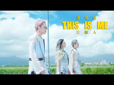 Thumbnail: 【三個人 Three People】這是我 THIS IS ME (官方完整版MV) Official Music Video