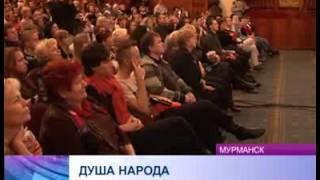 В Мурманской области подошел к завершению Всероссийский фестиваль марафон «Песни России»(, 2012-10-16T16:09:09.000Z)
